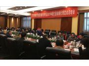 2017中国甘蔗机械化博览会总结会在京召开