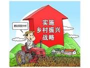 【重磅】2018年中央一号文件公布 全面部署实施乡村振兴战略