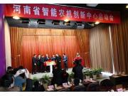 河南省智能农机创新中心启动 旨在打造国际知名平台