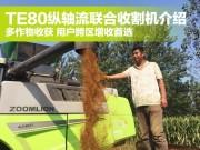 中联重科TE80收割机 多作物兼收 用户必备的增收良器!