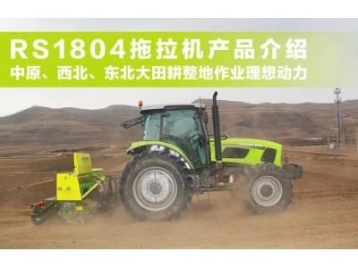 大田春耕利器,中联重科RS1804拖拉机来了!