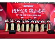 格立莫天津武清新工厂开业 正式开放第四个基地