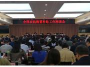 全国农机购置补贴工作座谈会在北京召开
