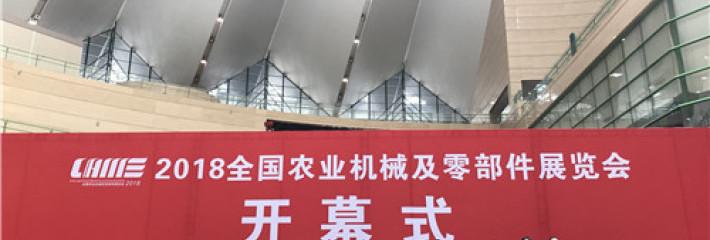 2018全国(郑州)农业raybet08及零部件展览会