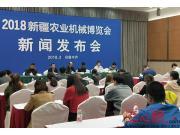 2018新疆農業機械博覽會新聞發布會召開