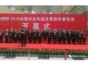 江蘇悅達智能農業裝備有限公司精彩閃耀鄭州全國農機展覽會