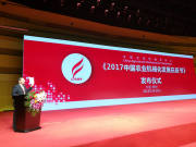 2017中国农机化发展白皮书发布
