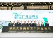久保田苏州第二工厂开业 开启在华业务新起点