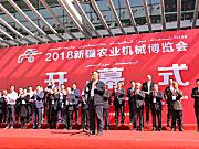 2018新疆农业机械博览会隆重开幕