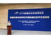 新疆林果业和特色作物机械化技术交流讲座成功举办