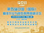 遇见农业发展新未来 PAS 2018精准农业高峰论坛9月强势来袭!