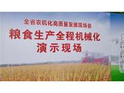苏州久富助力江苏省农机化高质量发展推进行动