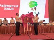 """中国农业机械化协会""""先农智库""""揭牌成立"""