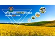 山东秋季农业机械展览会12月潍坊开幕!