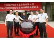 江苏悦达智能农装重型智能拖拉机新品发布会圆满召开