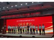 """东风井关植保机荣获""""2017中国农业机械年度TOP50+市场领先奖"""""""