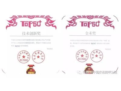 """呼和浩特分院""""华德""""品牌荣膺""""2017中国农业机械年度TOP50+""""评选活动双项大奖"""
