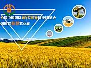 2018中国农机展在潍坊举行 五百余套农机重器亮相
