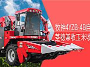 配置SG秸秆回收装置,茎穗兼收玉米机效率就是高