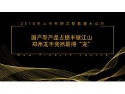 """2018年上半年国产犁产品占据半壁江山 郑州龙丰竟然最得""""宠"""""""