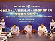 中联重科与吴恩达签署战略合作协议 用AI赋能智慧农业