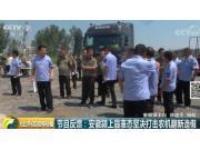 央视曝光安徽农机黑色产业链:监管连夜开会,5人已被刑拘