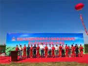 格蘭參加荷馬農機首屆興安盟甜菜種植收獲全程機械化現場會