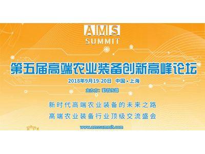 聚焦农业领域前沿科技 AMS&PAS农业双峰会 即将在沪盛大召开