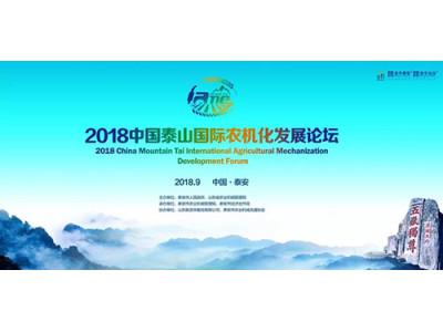 2018中国泰山国际农机化发展论坛9月10日泰安成功举办