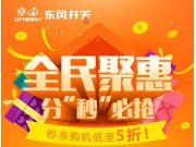 """全民聚惠,分""""秒""""必抢——东风井关九月促销活动即将开启!"""