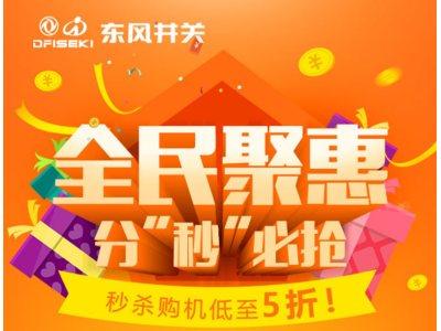 """全民聚惠,分""""秒""""必搶——東風井關九月促銷活動即將開啟!"""