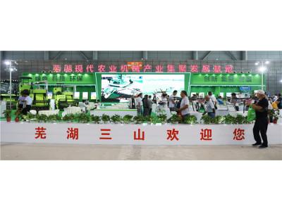 中聯重科亮相2018安徽農業產業化交易會
