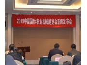 優化 創新 升級 2019中國國際農機展新聞發布會召開