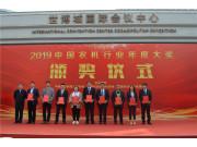 2019中國農機行業年度大獎頒獎儀式隆重舉行