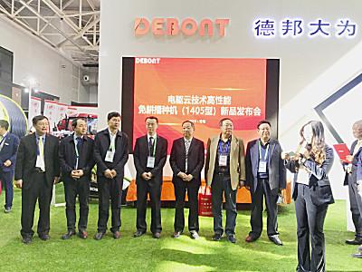 德邦大为电驱云技术高性能免耕精量播种机(1405型)新品发布会在山东青岛隆重召开