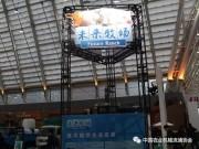 """""""未來牧場""""走進中國國際農業機械展覽會"""