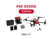 售價最低29999元!極飛重磅發布XP標準版、P30 2020與P20 2020款