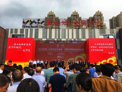 2019中国东盟农业机械展·中国甘蔗机械化博览会盛大开幕