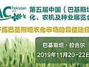 巴基斯坦农化展开展在即,还不来参观?