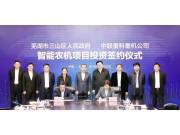 智能农机产业布局再加码!中联农机与芜湖市三山区签署合作协议