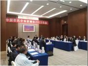 中国农机企业家峰会2019年会在北京召开