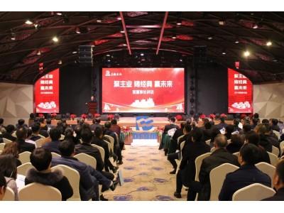 聚主业 铸经典 赢未来——东风农机隆重召开2019年度全国经销商大会