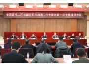 全国丘陵山区农田宜机化改造工作专家组第一次全体成员会议召开