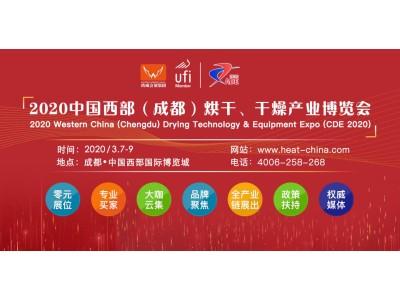 2020中國西部烘干干燥產業博覽會3月召開