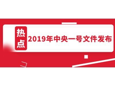2019年中央一号文件发布(全文)