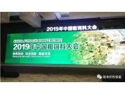 2019年中国粗饲料大会圆满落幕