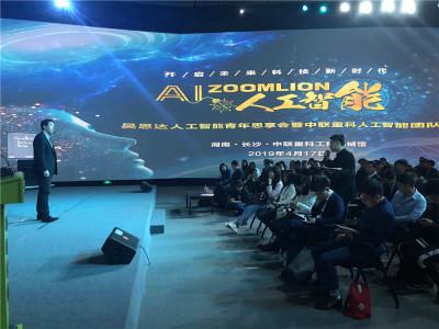 中联重科携手吴恩达打造全球领先人工智能团队