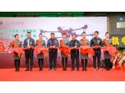 DJI 大疆农业全球首家旗舰店正式开业