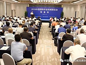 2019中国国际农机展预备会在青岛召开