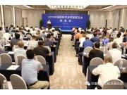 2019中國國際農機展預備會在青島召開